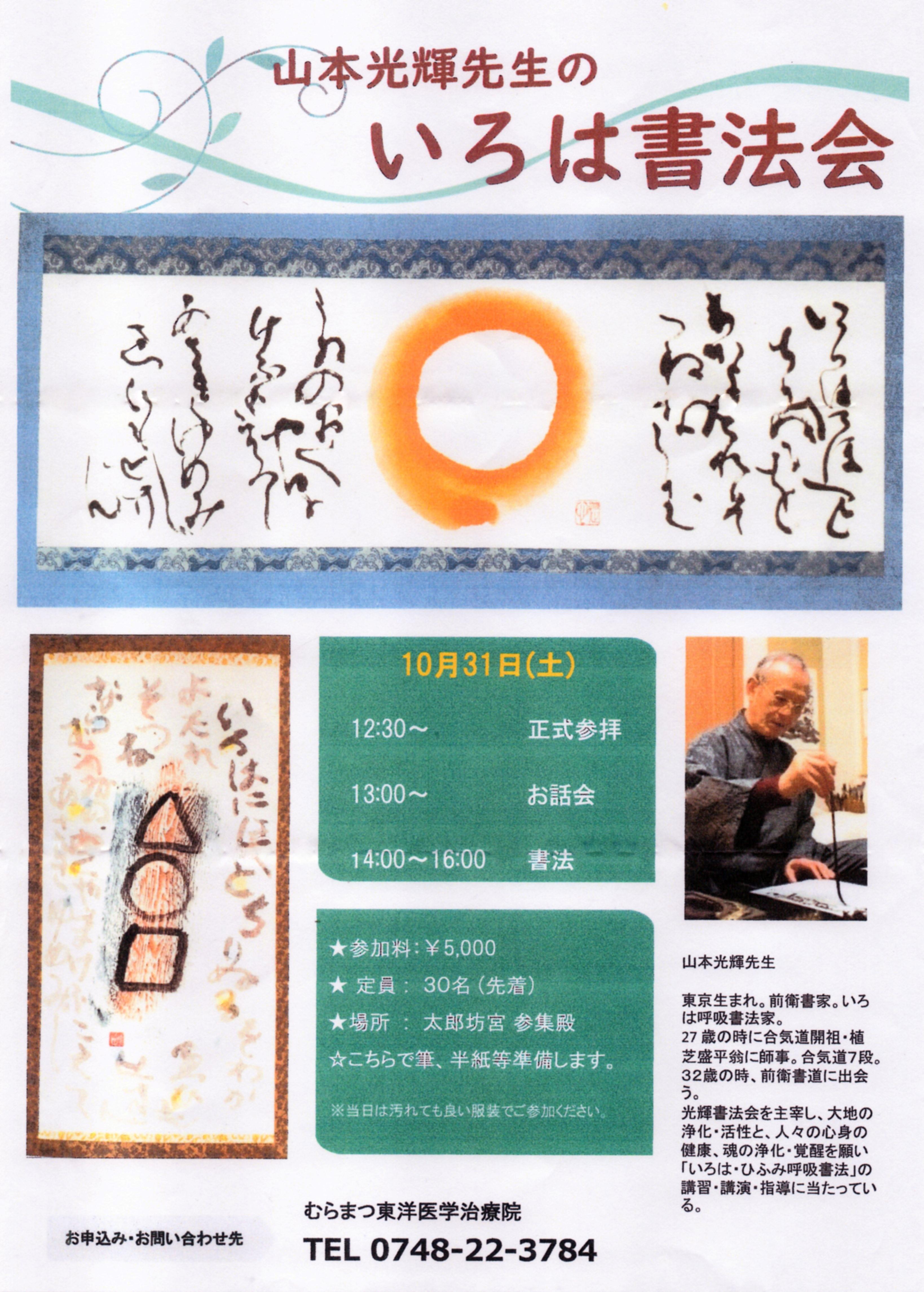滋賀勉強会のお知らせ